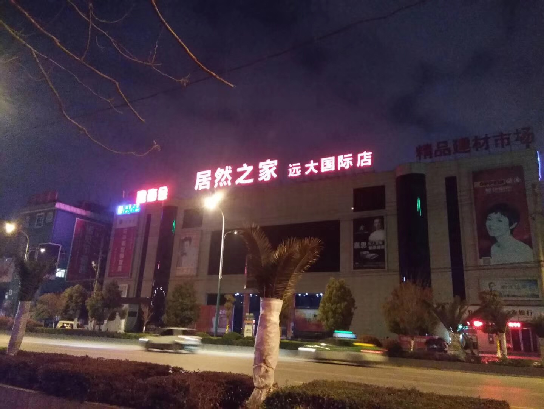 汉中 |居然之家