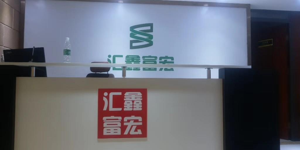 万博X手机下载 | 汇鑫富宏