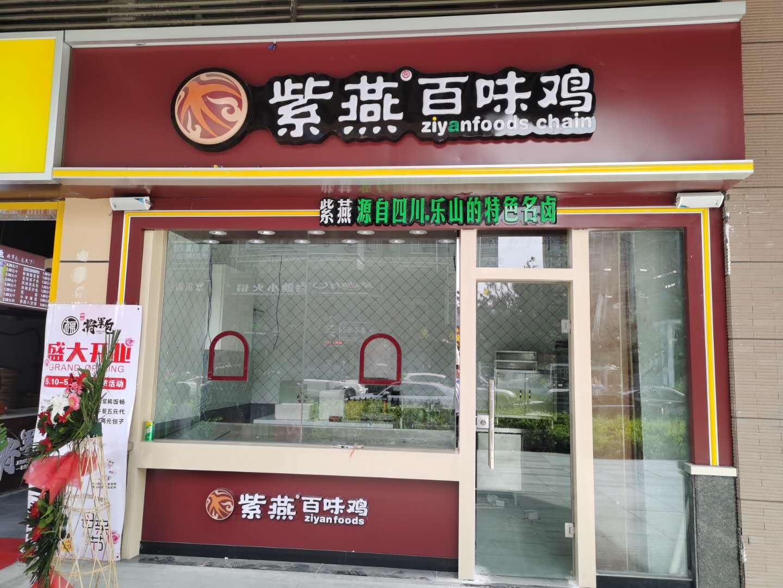 紫燕百味鸡连锁店