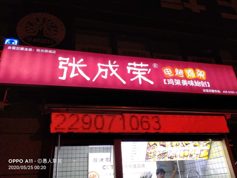 张成荣电烤鸡架连锁店