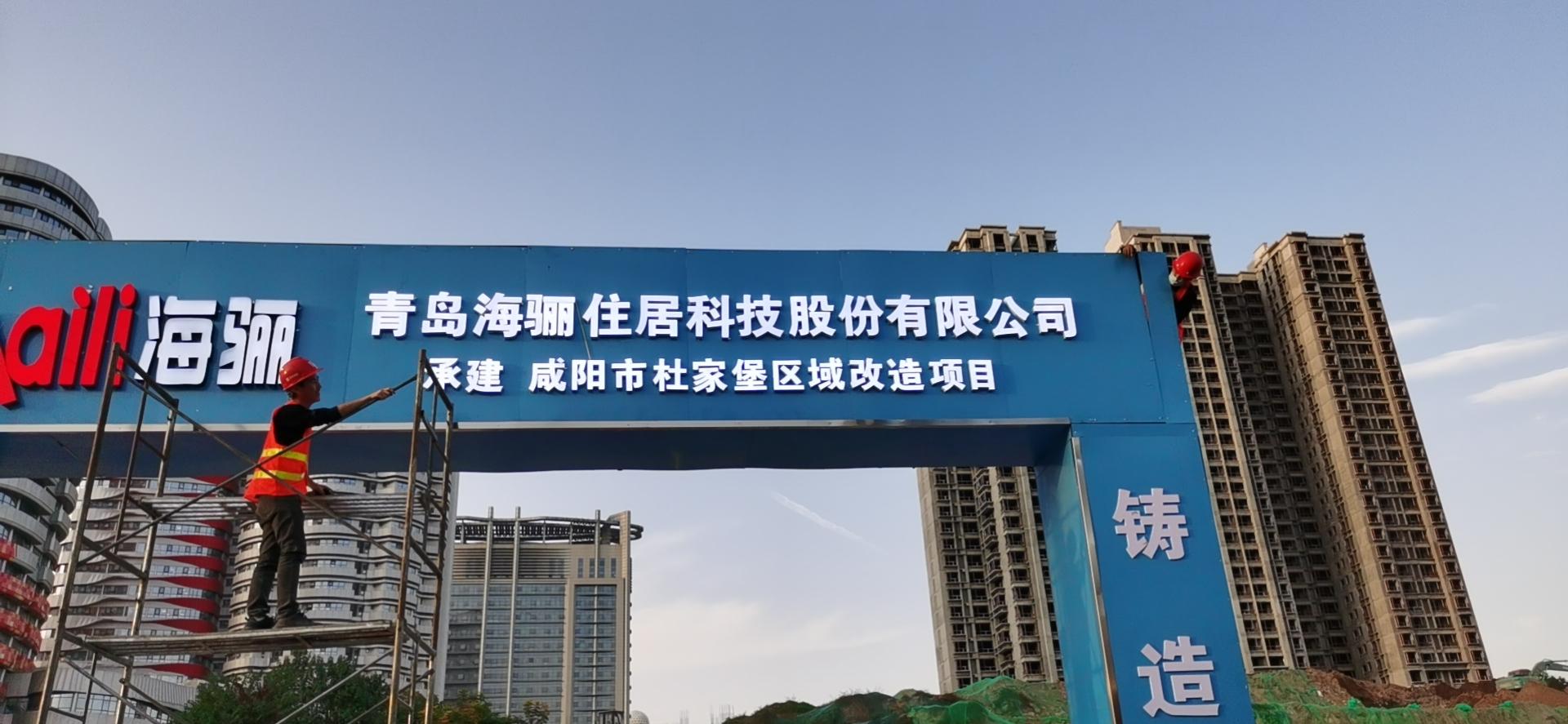 咸阳   杜家堡项目-龙门架