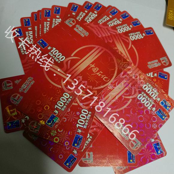 回收中国石化卡片