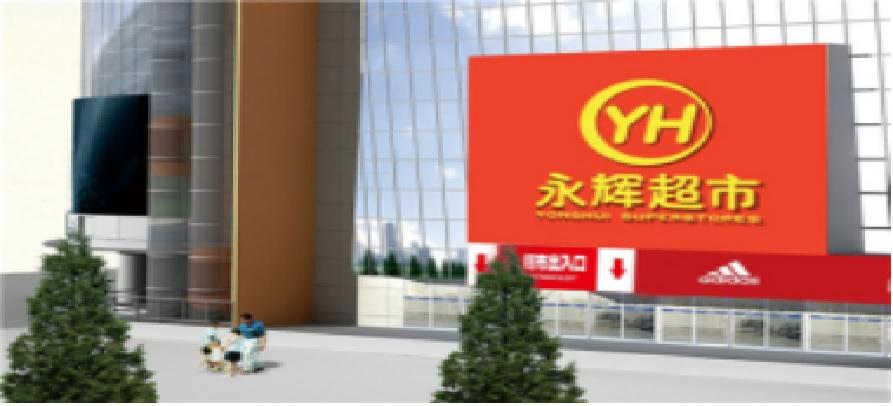 永辉超市隔油项目
