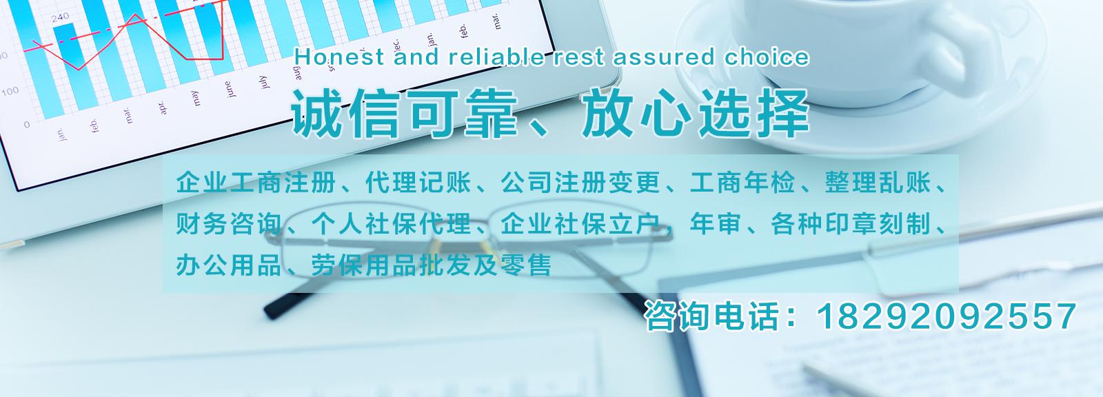 西安代理记账公司
