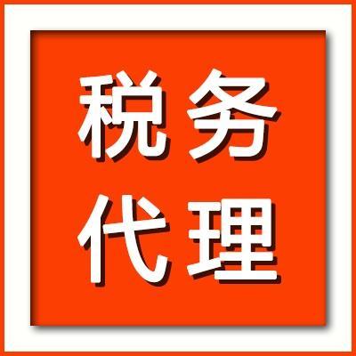 西安稅務咨詢公司