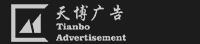 西安天博广告装饰工程有限责任公司