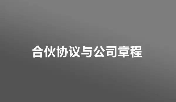 西安合伙公司注冊條件