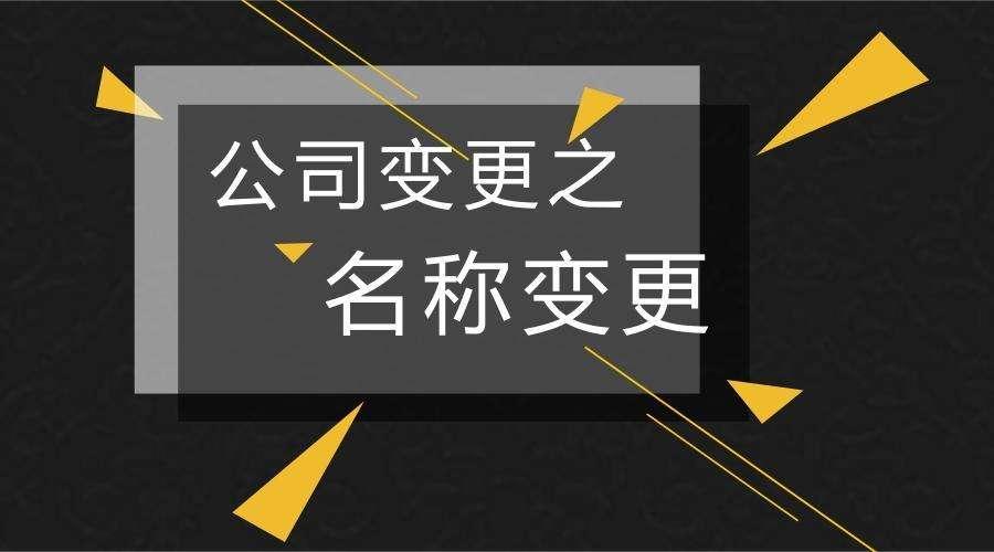 西安企業名稱變更流程