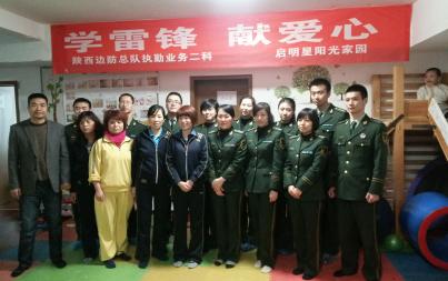 老师与武警官兵志愿者