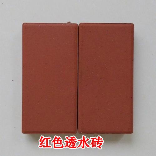 300*150*50红色透水砖
