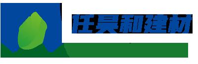 西安任昊和建筑材料有限公司