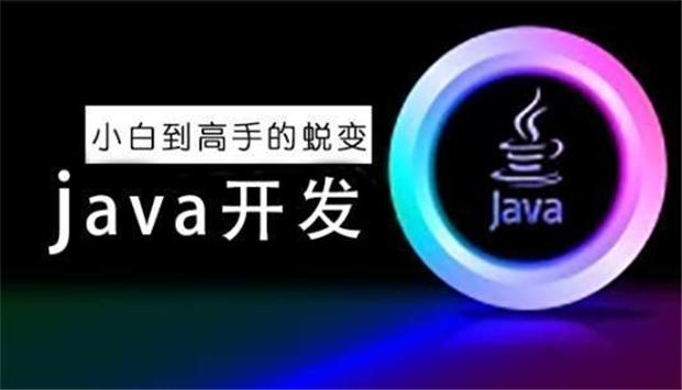 """""""全栈式""""Java软件开发工程师培训"""