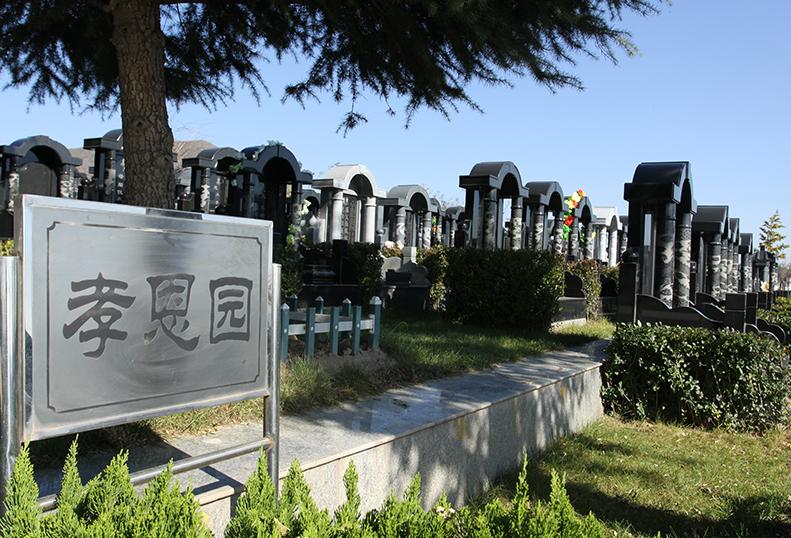 公墓与传统公墓的区别