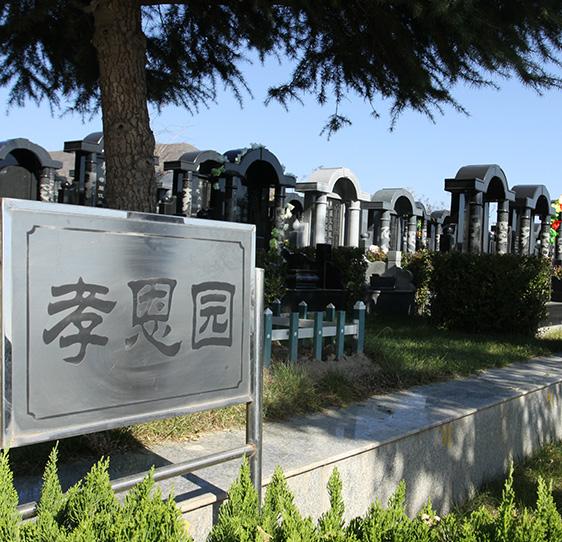 西安孝恩园墓地