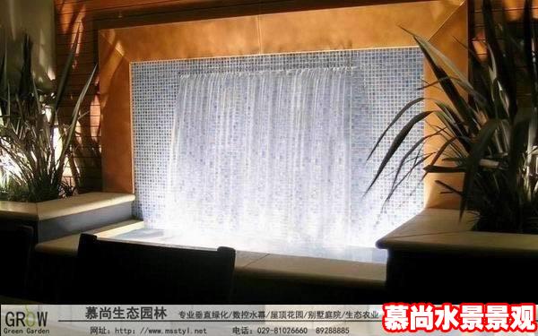 室内水幕墙