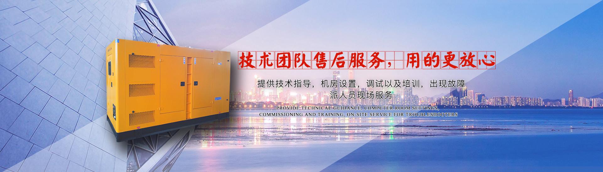 发电机组售后服务中心