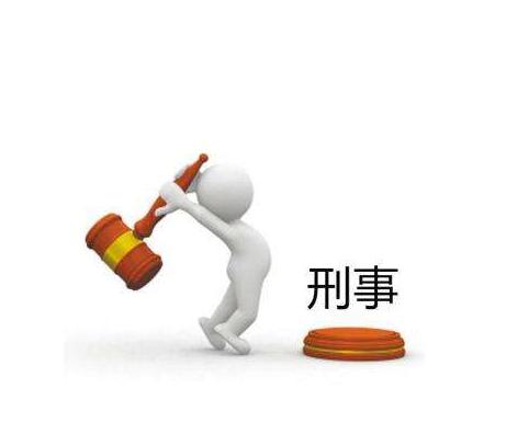 西安刑事律师咨询