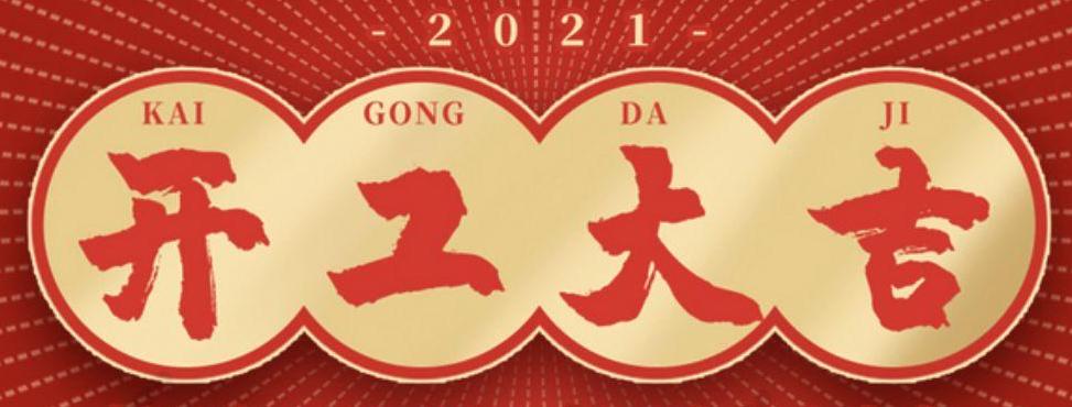 西安王磊刑事律师事务所2021年春节上班通知