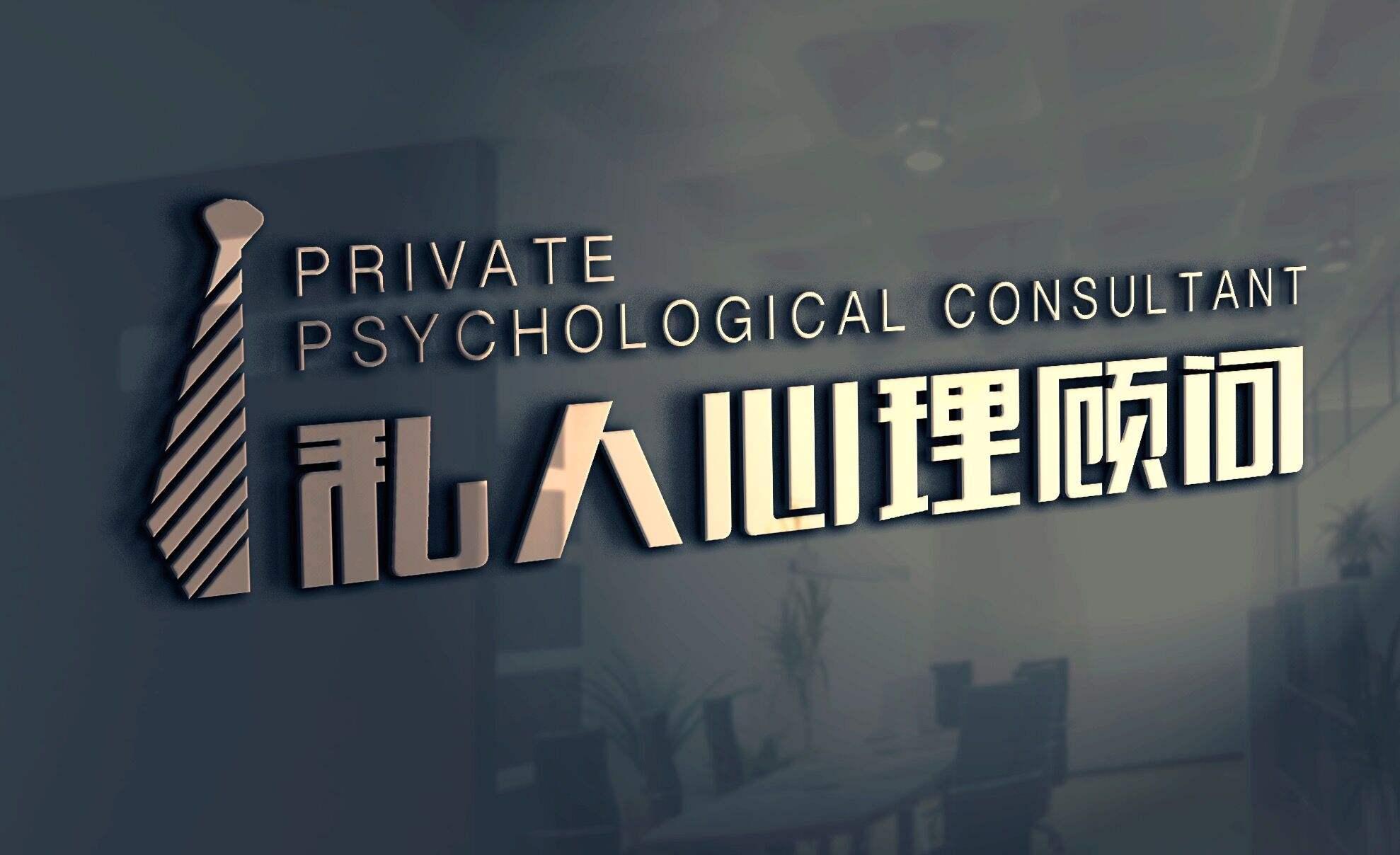 西安个体心理咨询治疗时所需方案