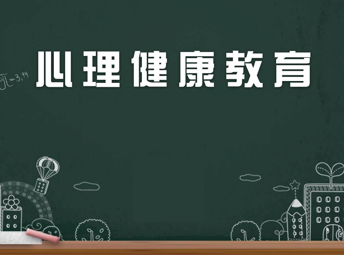 西安心理健康教育