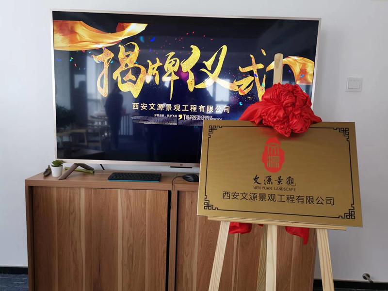 西安文源景观工程有限公司举行揭牌仪式