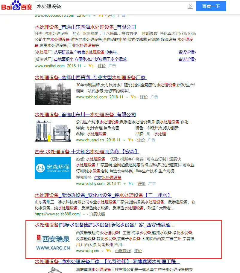 西安网站关键词排名服务