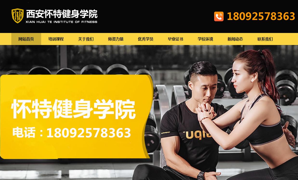 西安网站优化推广