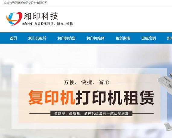陕西网站SEO优化