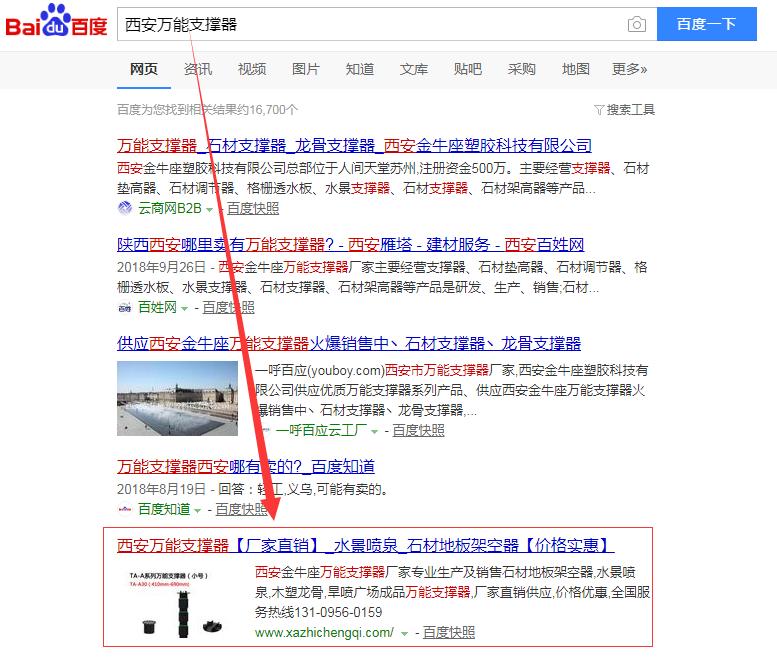 陕西SEO网站优化