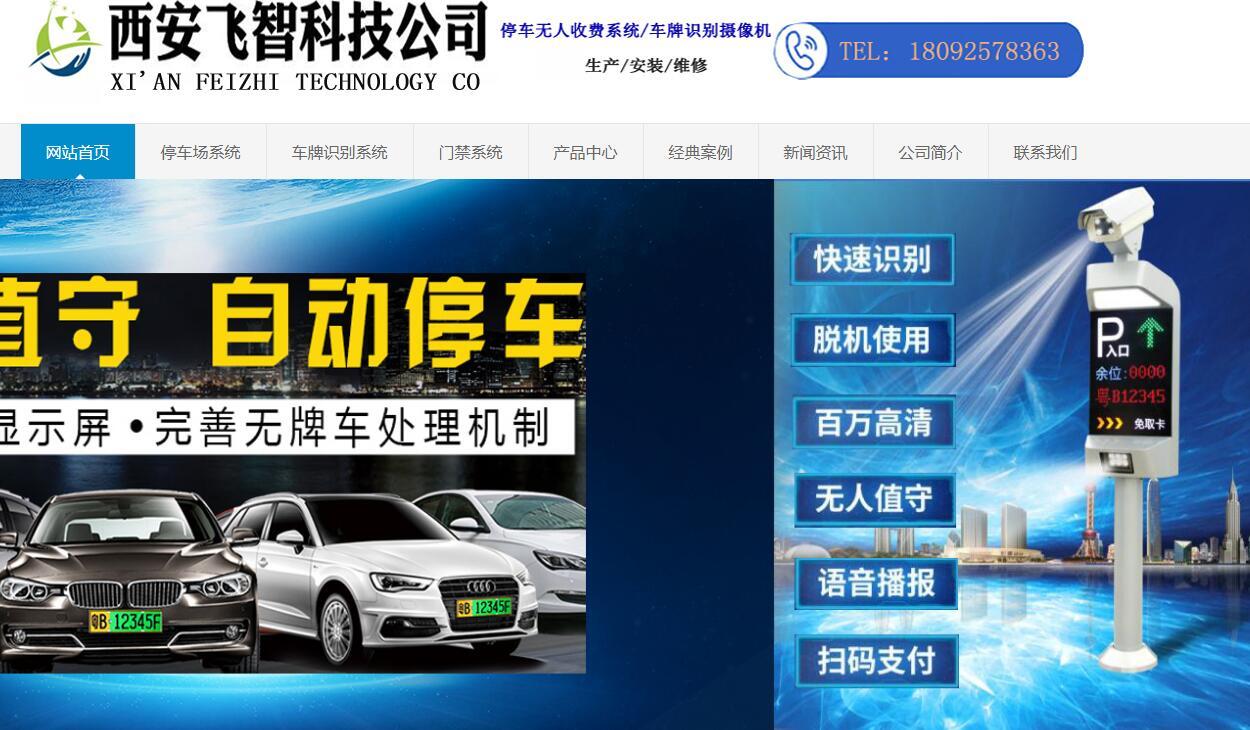 西安网站SEO优化案例