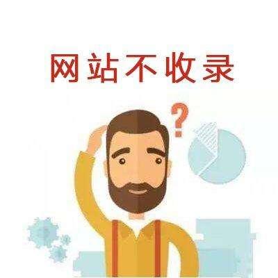西安seo推广公司介绍:网站不被收录的缘故?