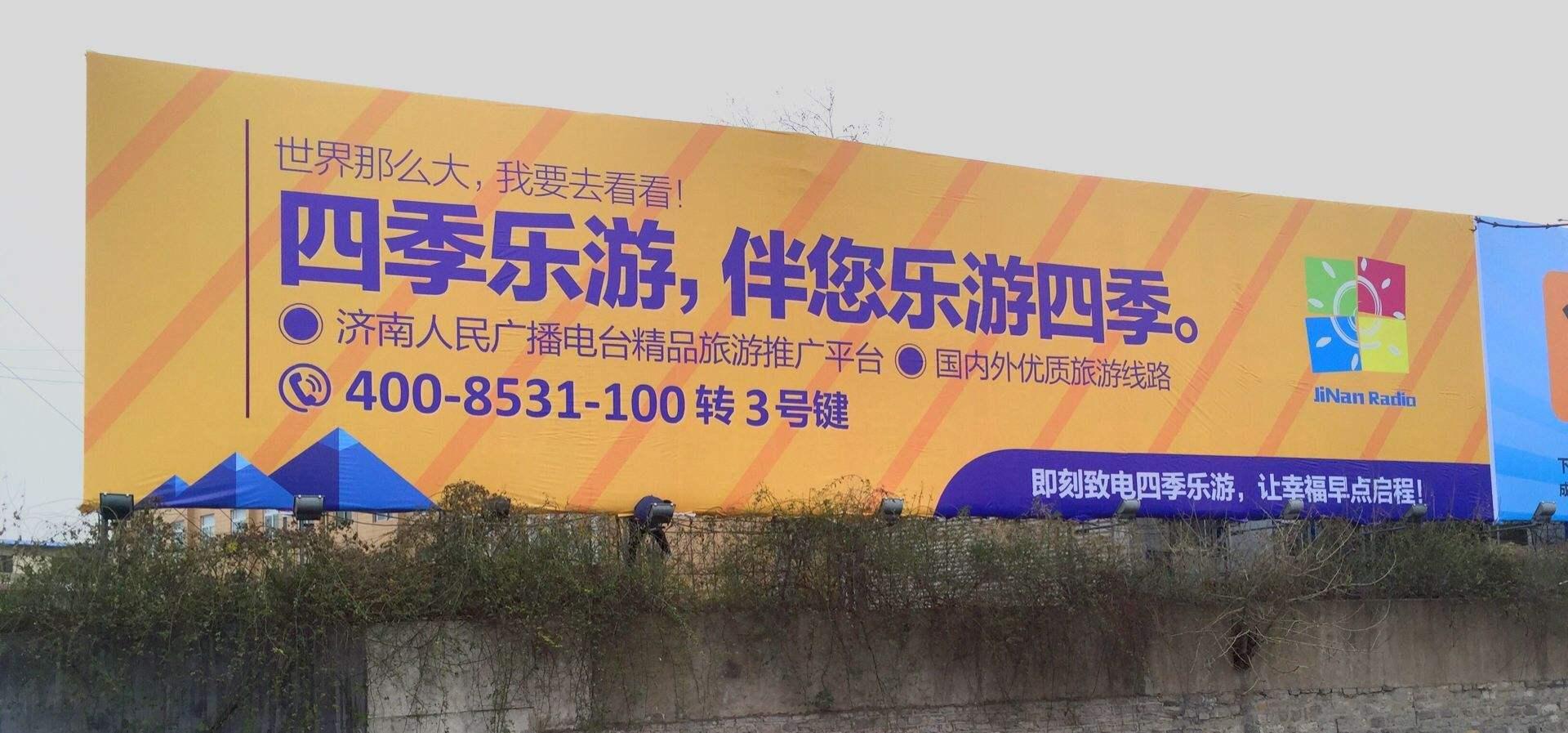 户外广告牌(四季乐游)