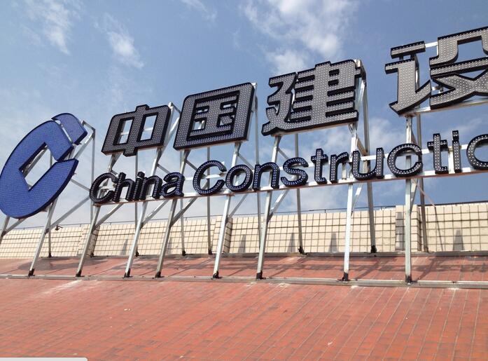 立体大字(中国建设)