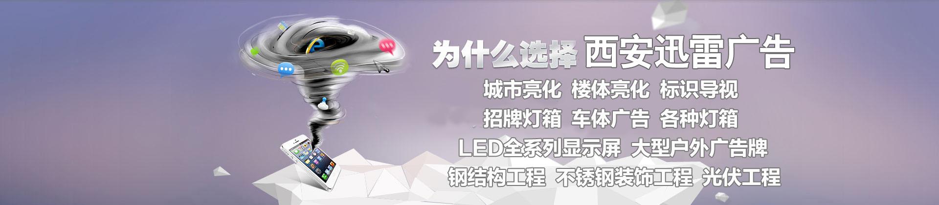 西安led全彩显示屏