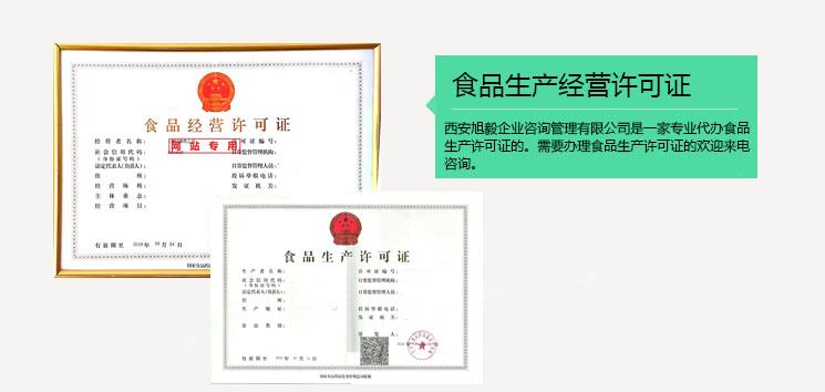 <h4>食品经营许可证</h4> <p>西安企业咨询管理有限公司是一家专业代办食品许可证的,需要办理食品许可证的欢迎来电咨询。</p>