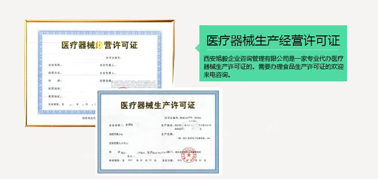<h4>医疗器械许可证</h4><p>西安企业咨询管理有限公司是一家专业代办医疗器械许可证的,需要医疗器械许可证的欢迎来电咨询。</p>