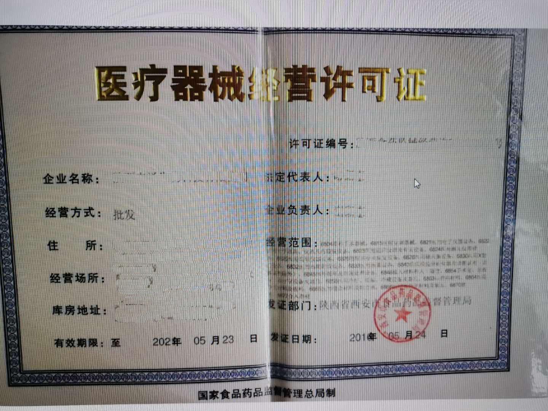 西安医疗器械许可证备案