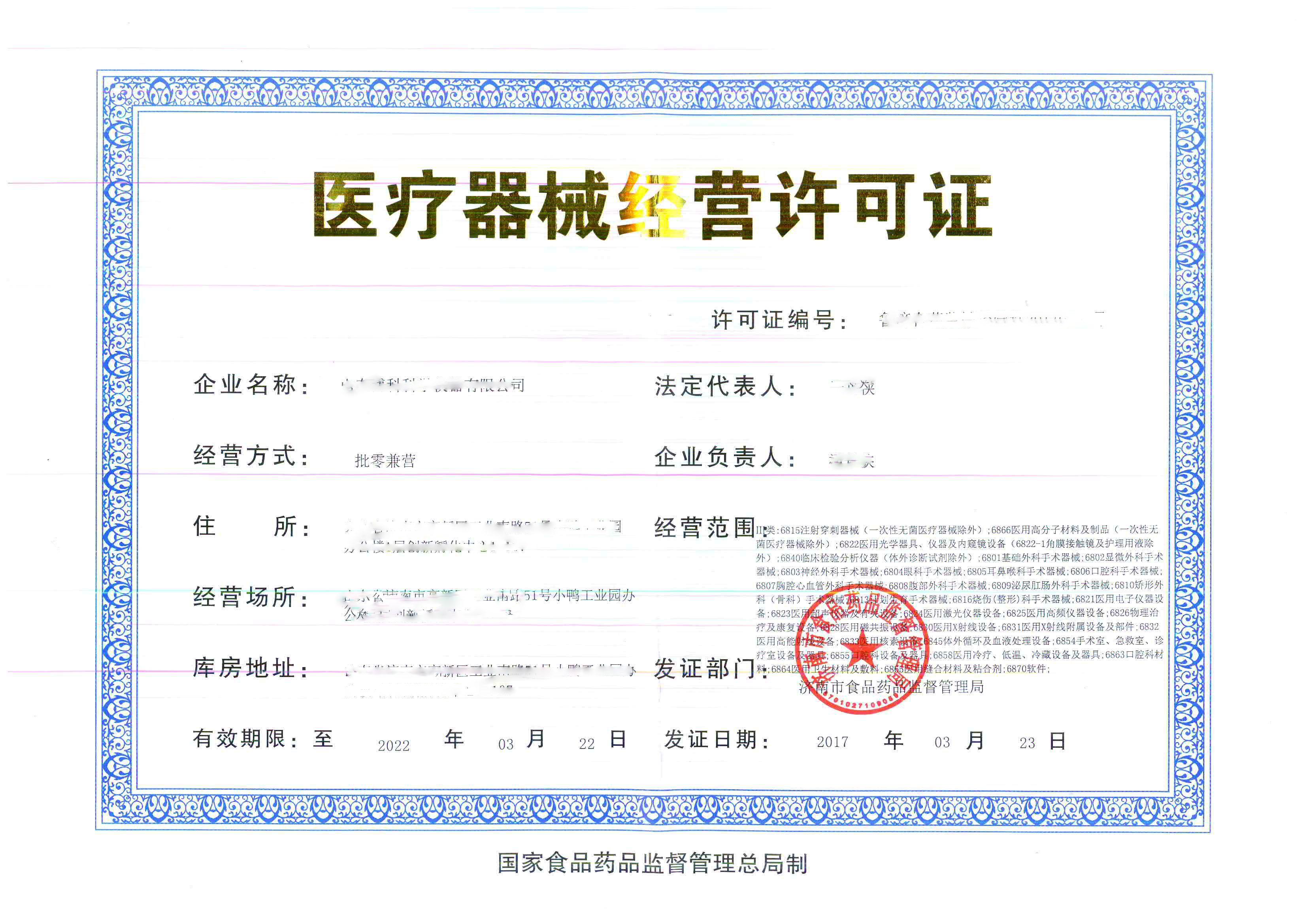 西安医疗器械经营许可证代办案例
