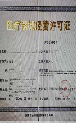西安三类医疗器械经营许可证代办案例