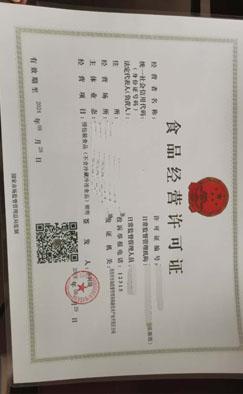 西安食品经营许可证代办