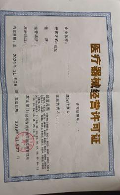 西安医疗器械经营许可证办理