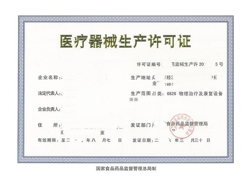 西安三类医疗器械经营许可证