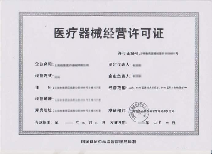 三类医疗器械经营许可证办理