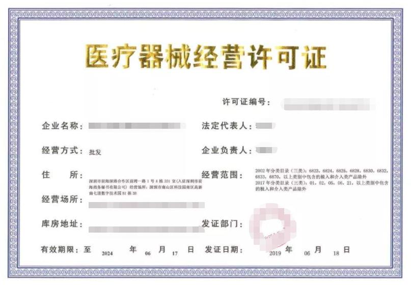 西安旭毅分享申報辦理第三類醫療器械經營許可證的流程