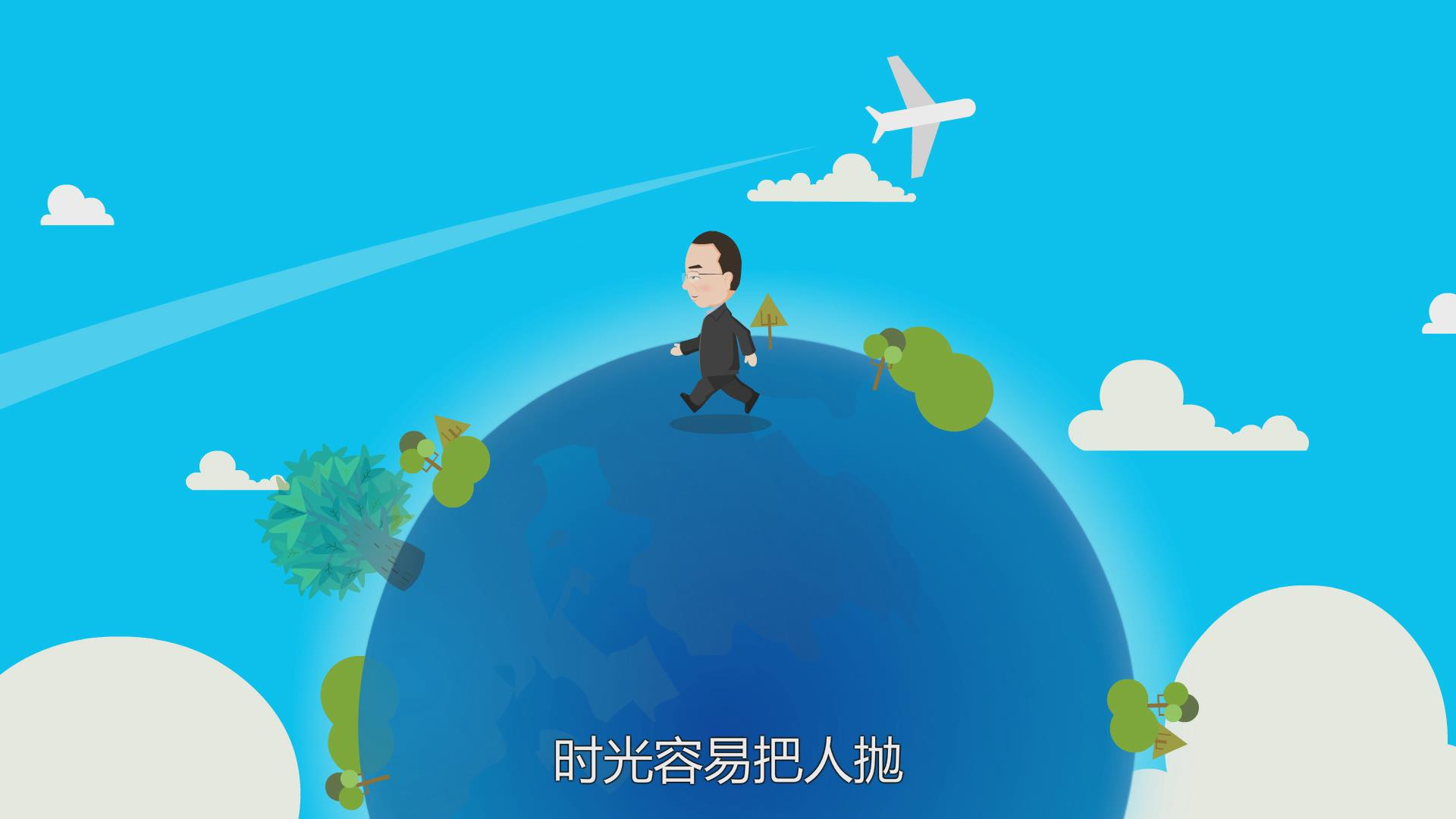 蓮湖區二維動畫案例-移動年會總結MG動畫