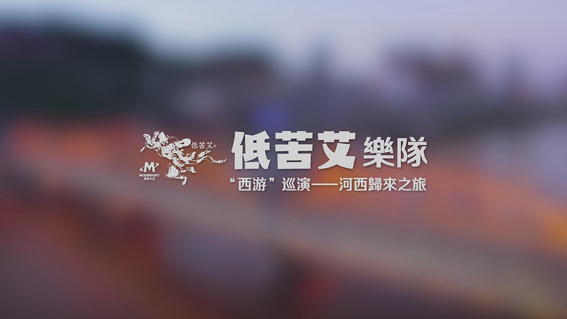 周至宣傳片案例-低苦艾樂隊西游巡演紀錄片