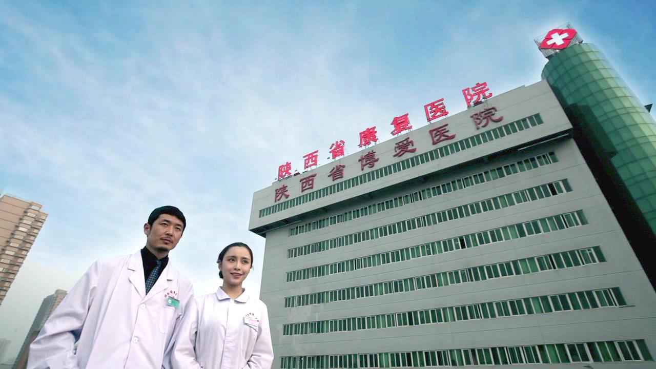 陜西三維動畫案例-康復醫院宣傳片