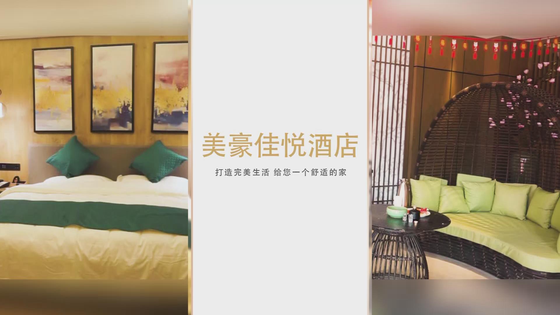 雁塔區二維動畫案例-美豪佳悅酒店宣傳片