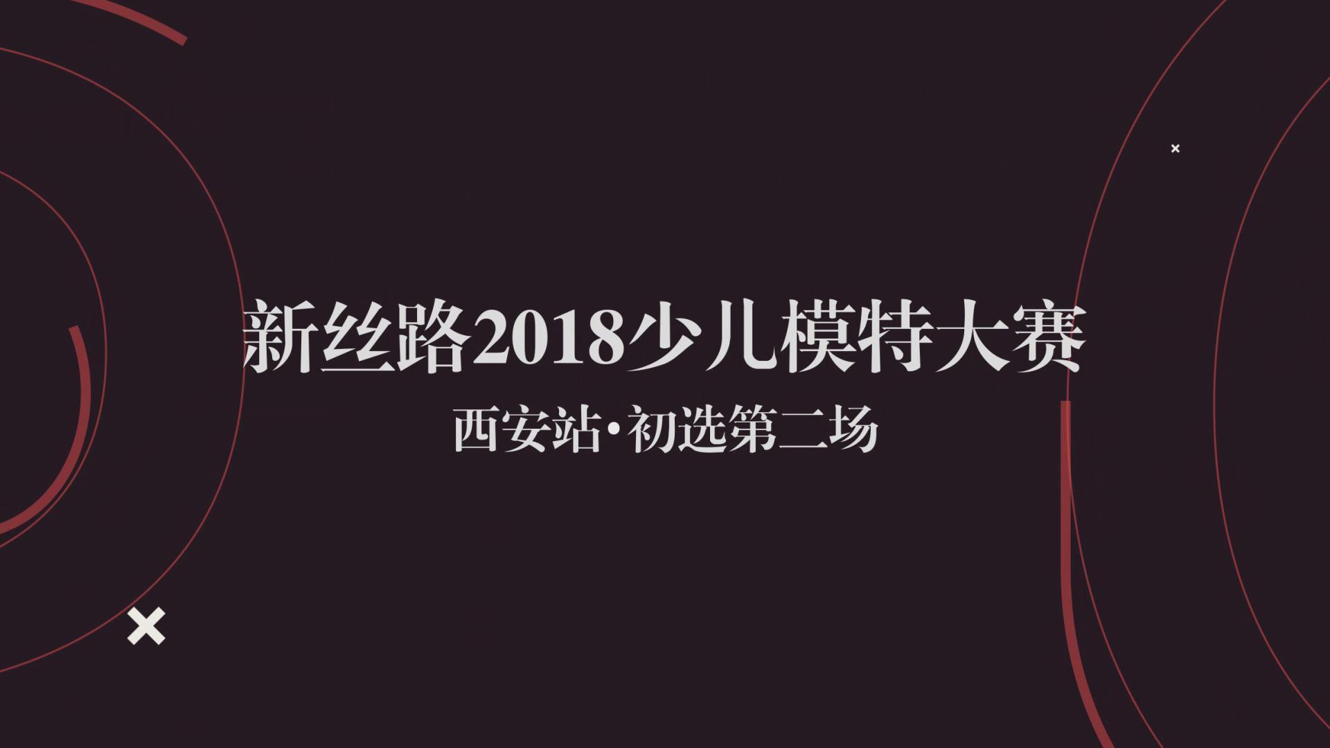 蓮湖區微廣告案例-新絲路模特大賽