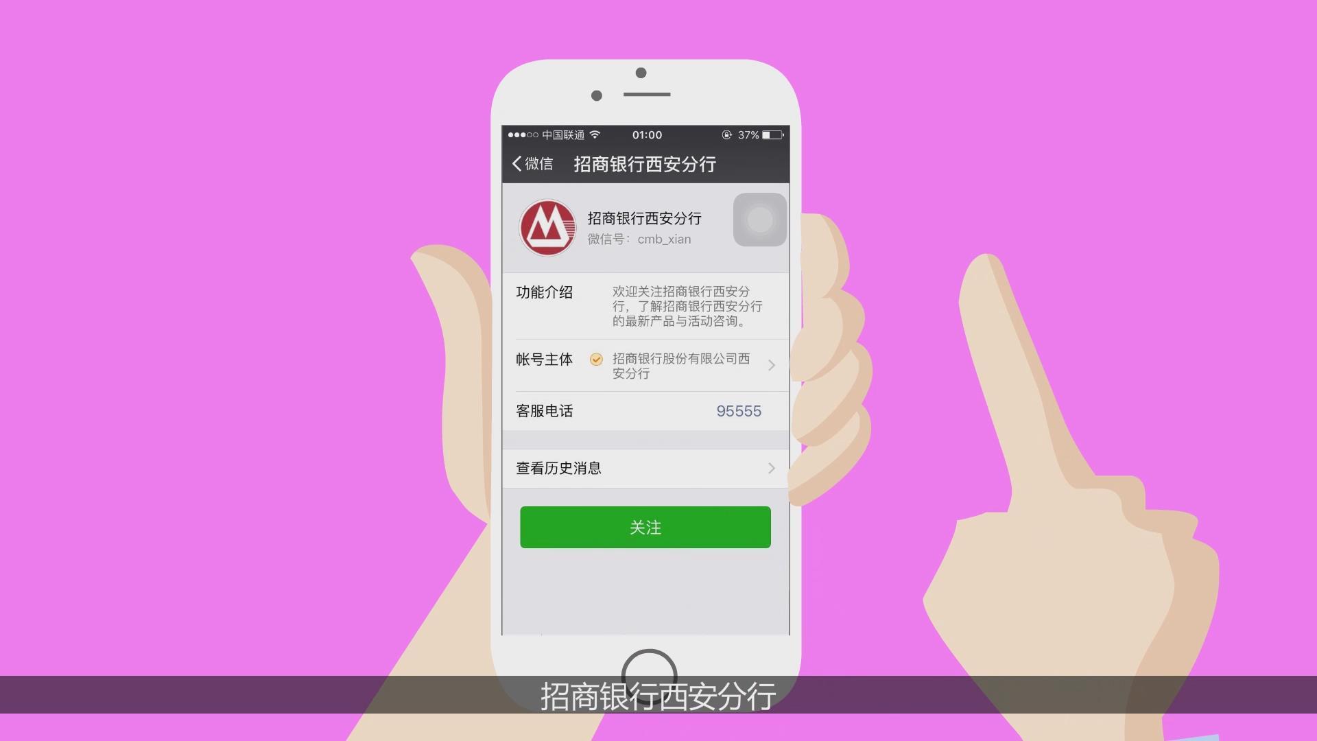 陜西微廣告案例-招商銀行動畫
